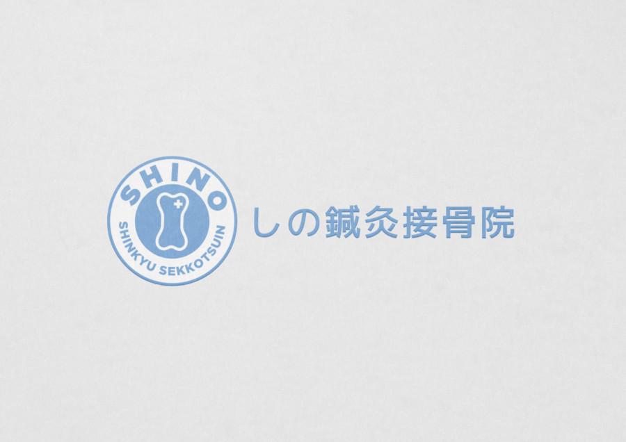 鍼灸接骨院のエンブレム風のロゴ作成例