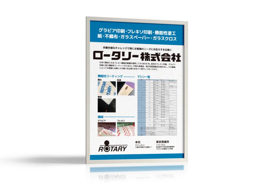 コーティング・印刷会社の展示会ポスター作成例
