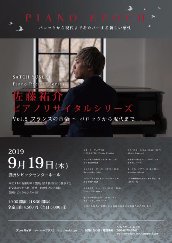 赤文字と黒の対比が印象的なピアノコンサートのフライヤー_A4サイズ_表