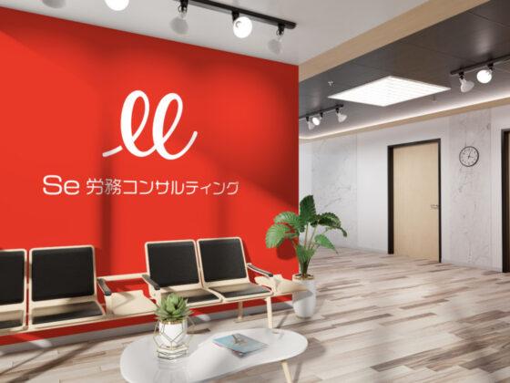 労務コンサルティング会社のロゴデザイン