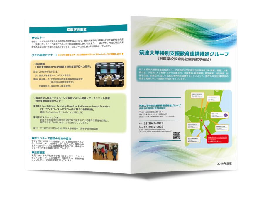特別支援教育連携推進に関する折パンフレットデザイン_A3二つ折り_表