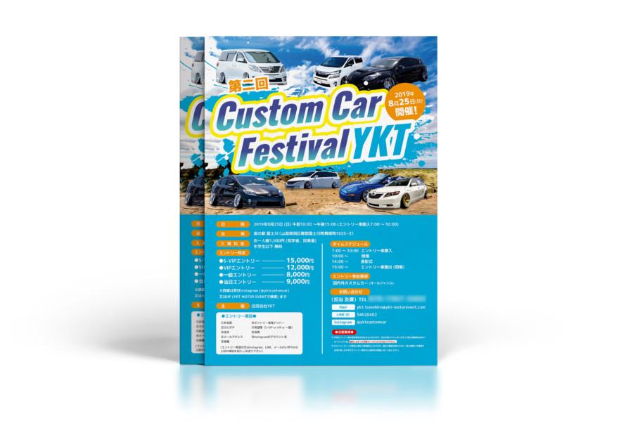 夏開催らしさのあるカスタムカーフェスティバルのフライヤー作成例