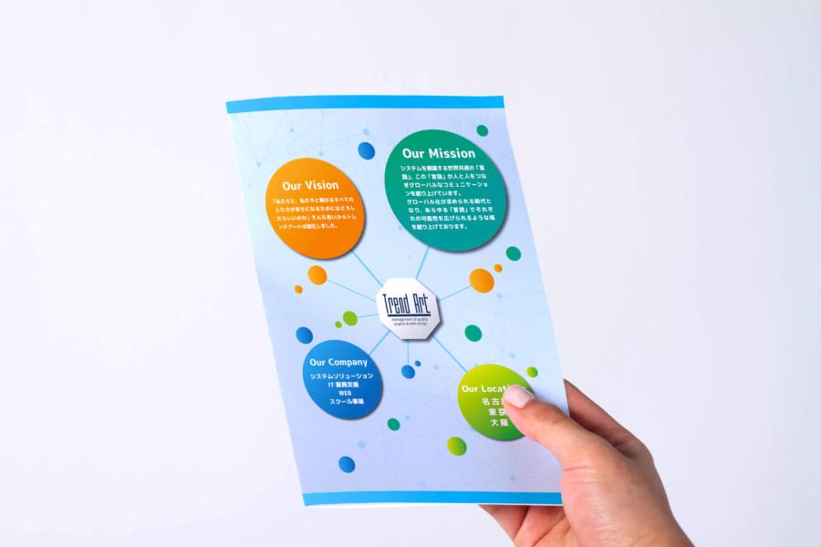 二つ折りの事業案内パンフレットデザイン_表紙