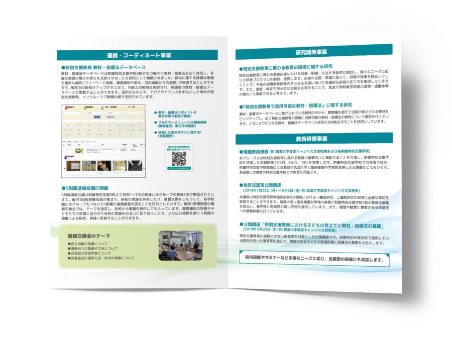 特別支援教育連携推進に関する折パンフレットデザイン_A3二つ折り_裏
