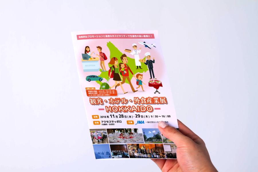産業展示会の折パンフレットデザイン_表紙