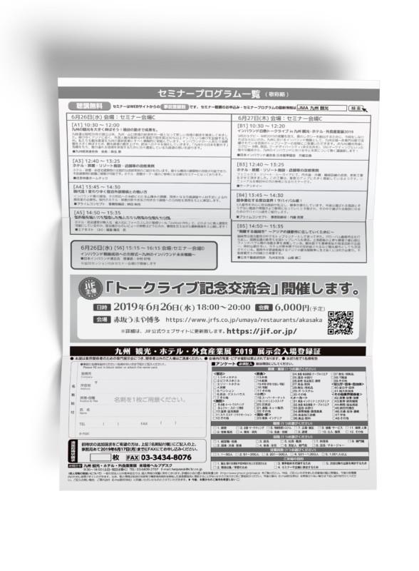 観光展の特別セミナー招待券(インビテーション)のデザイン_A4サイズ_裏
