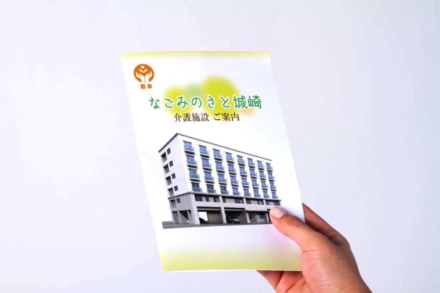 介護施設の二つ折りリーフレットデザイン_表紙
