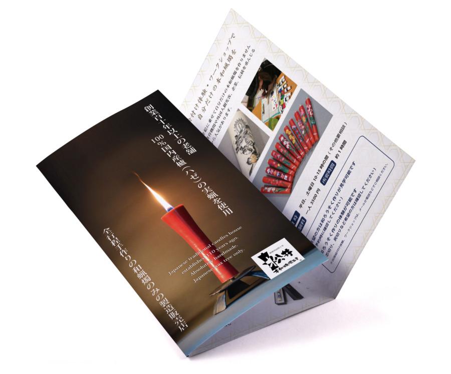 伝統工芸品である本和蝋燭工房の三つ折りパンフレット作成例