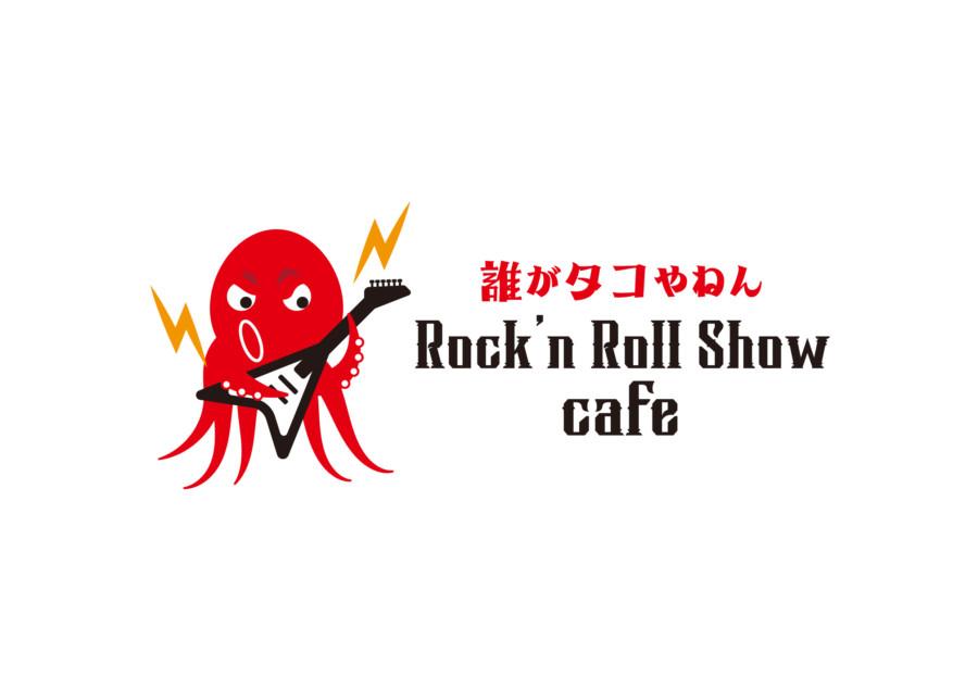 ロックンロールカフェのロゴ