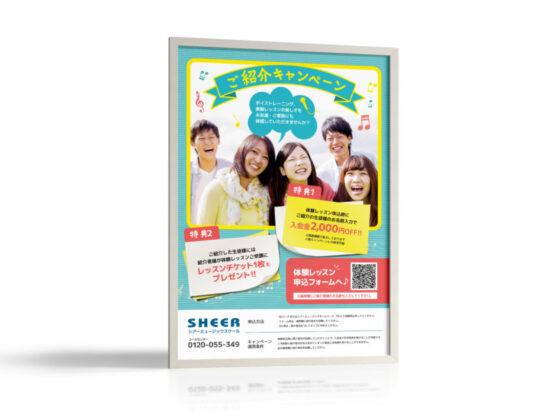ミュージックスクールの紹介キャンペーンのポスター作成例