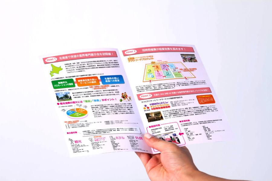 産業展示会の折パンフレットデザイン_中面