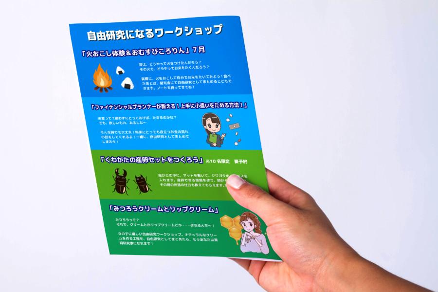 施設のタイムテーブルパンフレットデザイン_裏表紙