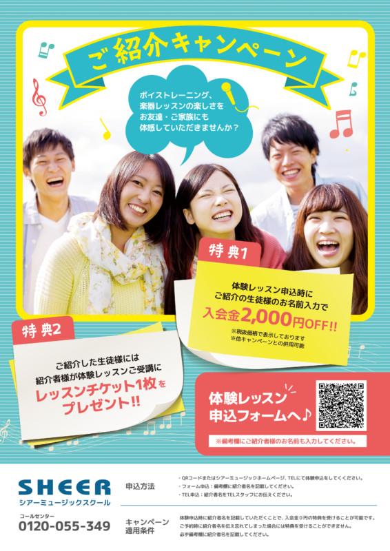 ミュージックスクールの紹介キャンペーンのポスターデザイン_A3サイズ