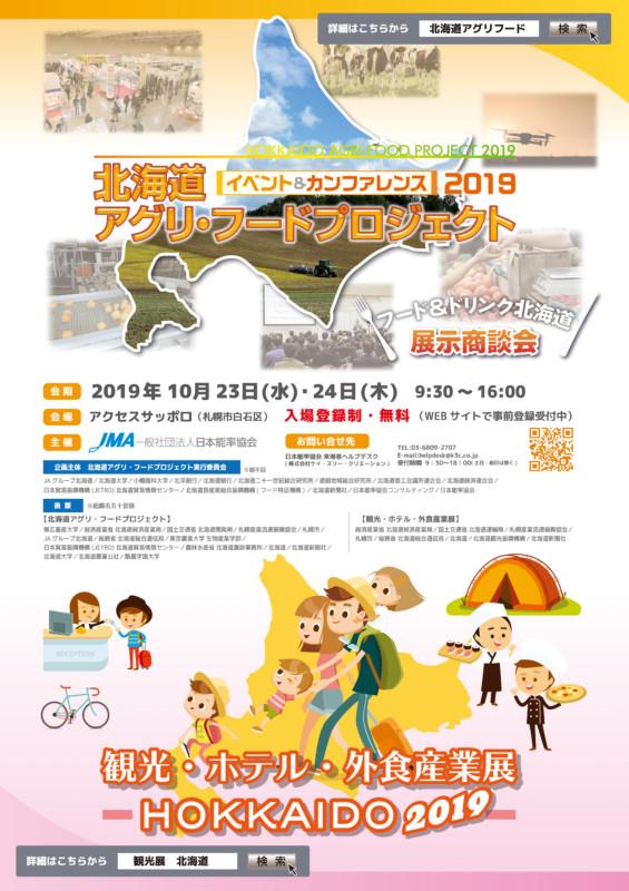 合同開催展示会のポスターデザイン
