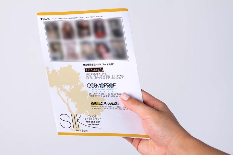 化粧品の二つ折りリーフレットデザイン_裏表紙