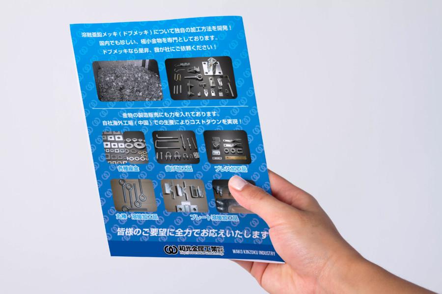 会社案内デザイン_裏表紙