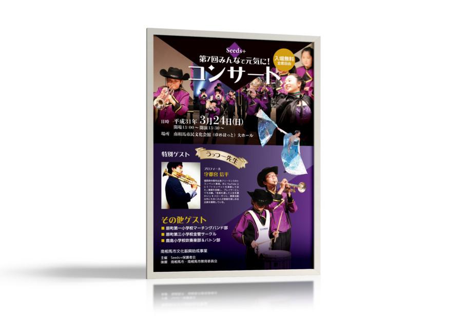 吹奏楽団・マーチングバンドコンサートのポスター作成例