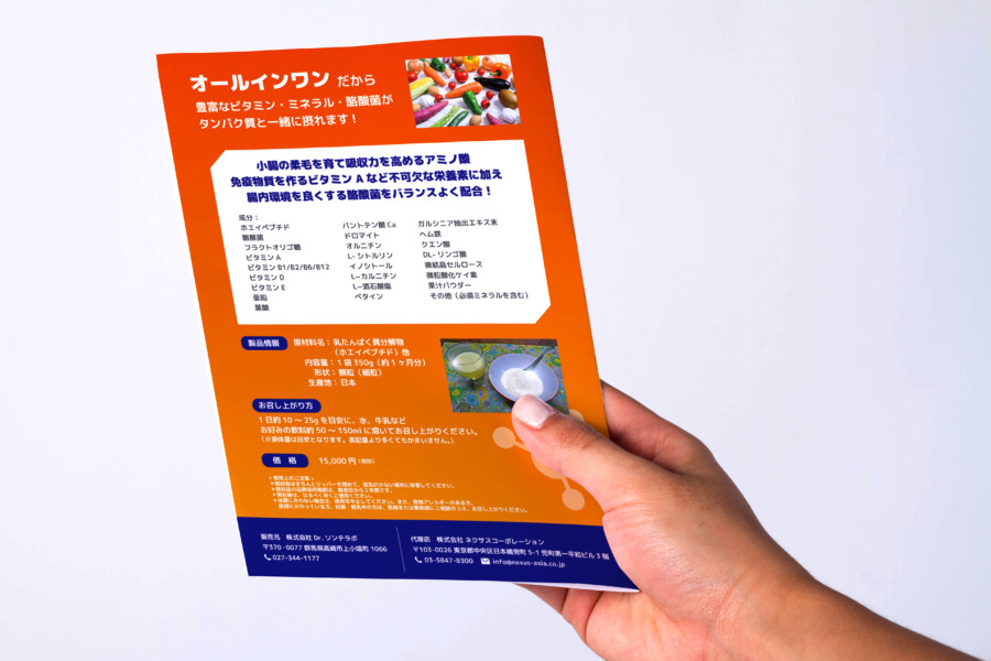 サプリメントのリーフレットデザイン_裏表紙