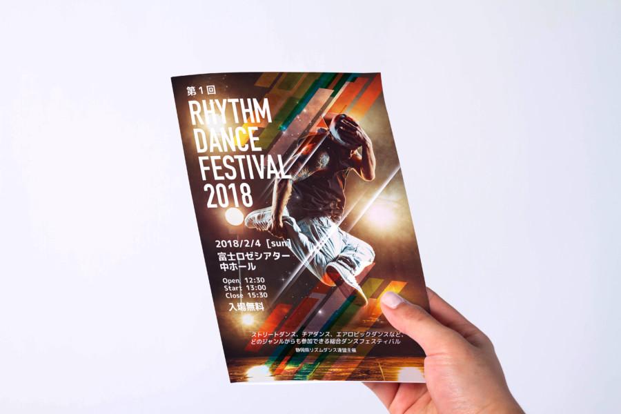 ダンスフェスティバルの二つ折り公演プログラムデザイン_表紙