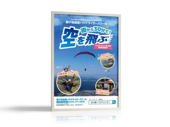 パラグライダースクールのポスター作成例