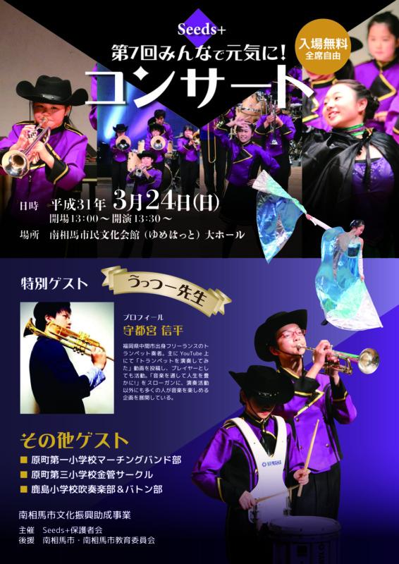 マーチング・吹奏楽団のコンサートチラシデザイン