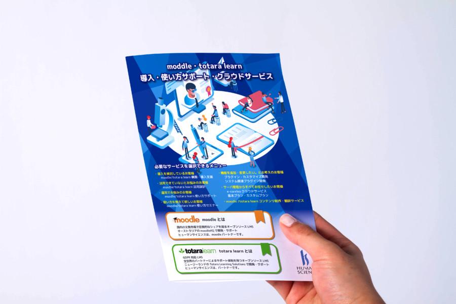 教育機関向け二つ折りパンフレットデザイン_表紙