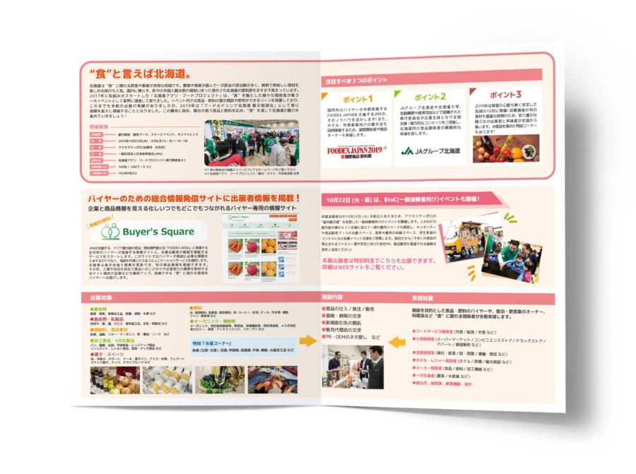 フード&ドリンク展示商談会の二つ折りパンフレットデザイン_A4二つ折り_裏