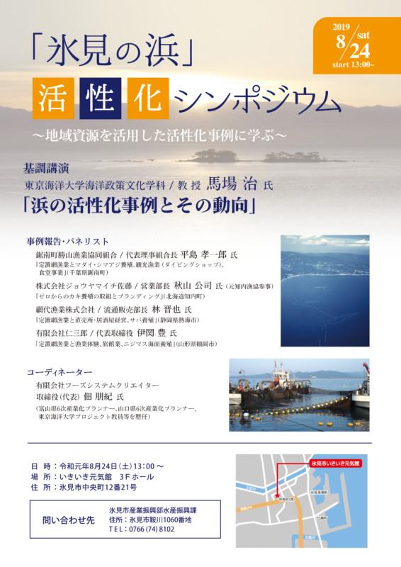 地域活性化シンポジウムのポスターデザイン_A2