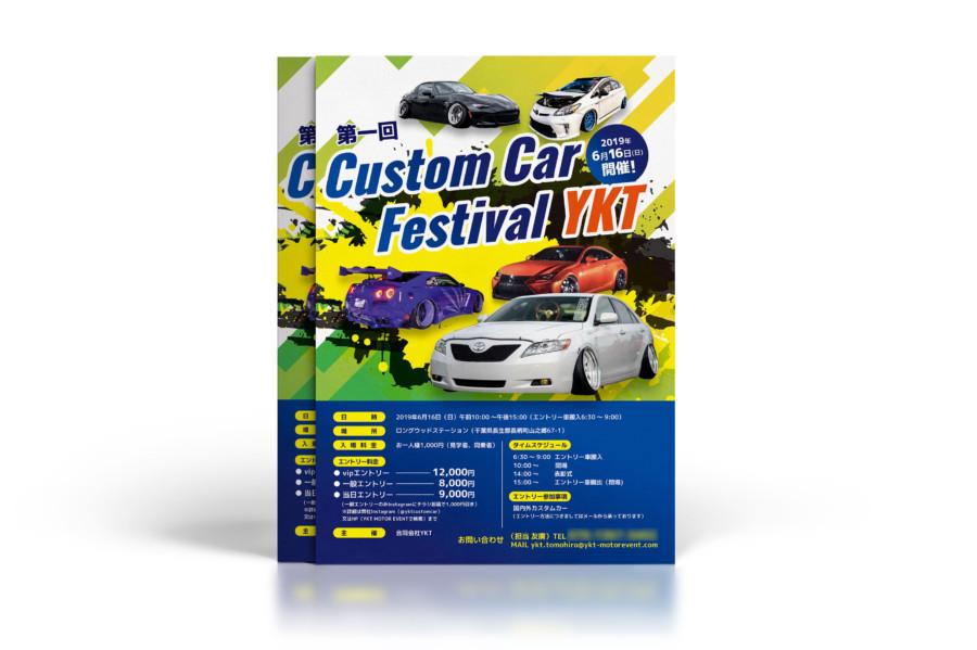第一回カスタムカーフェスティバルのフライヤー作成例
