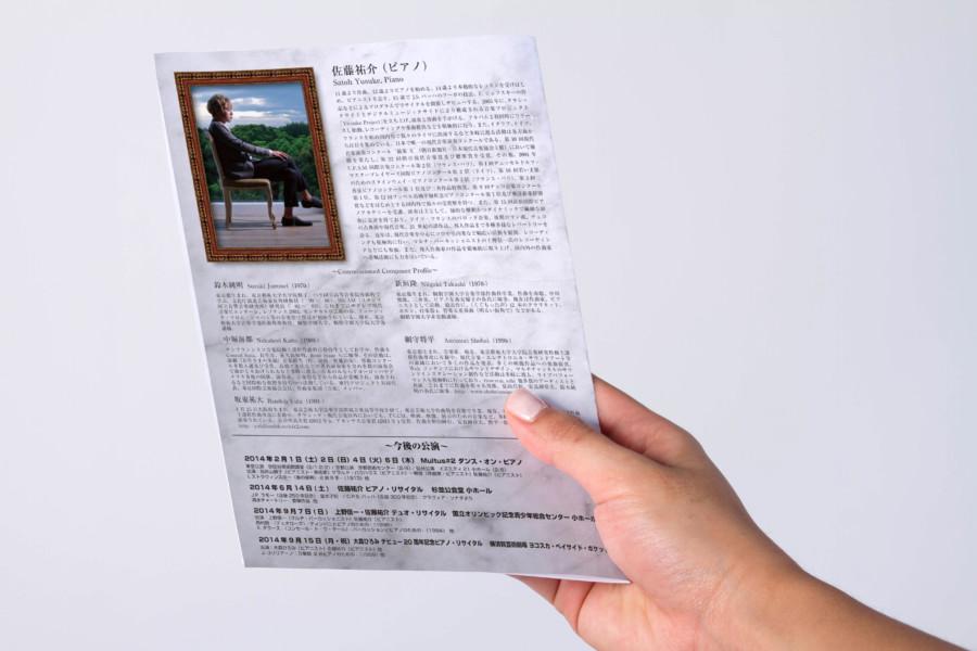 アーティストの二つ折りパンフレットデザイン_裏表紙