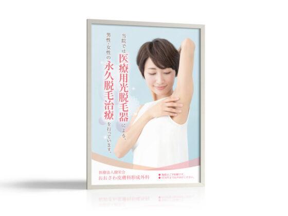 皮膚科形成外科の医療用光脱毛の周知ポスター作成例
