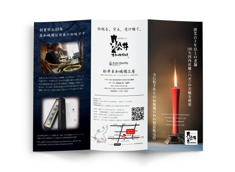 伝統工芸品である本和蝋燭工房の三つ折りパンフレット_A4サイズ_表