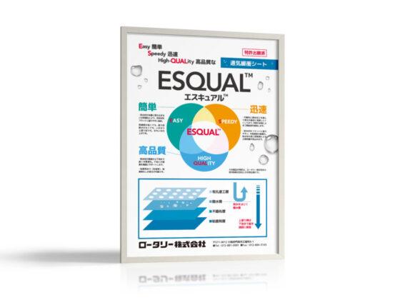 商品・素材の機能性を図解で分かりやすく伝える展示会ポスター作成例