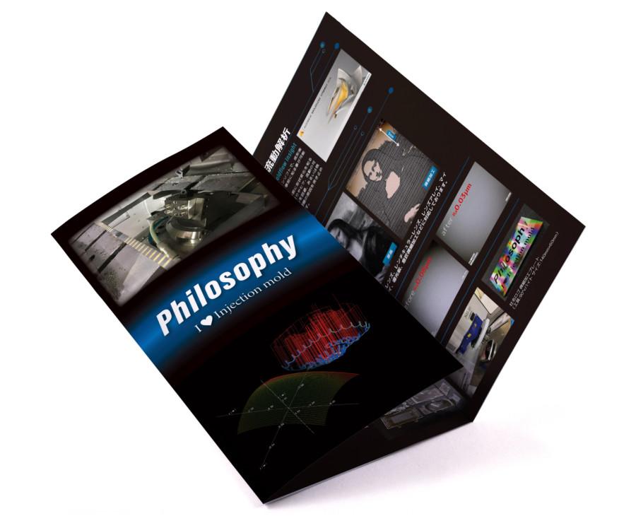 プラスチック成形・金型製作会社の事業案内パンフレット作成例