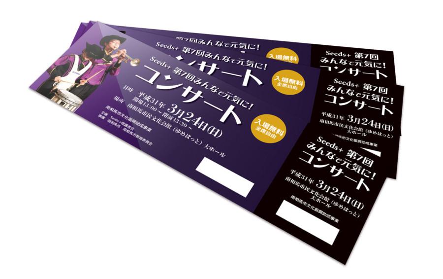 マーチングバンド・吹奏楽団コンサートのチケットデザイン