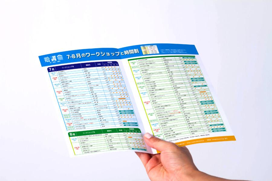 施設のタイムテーブルパンフレットデザイン_中面
