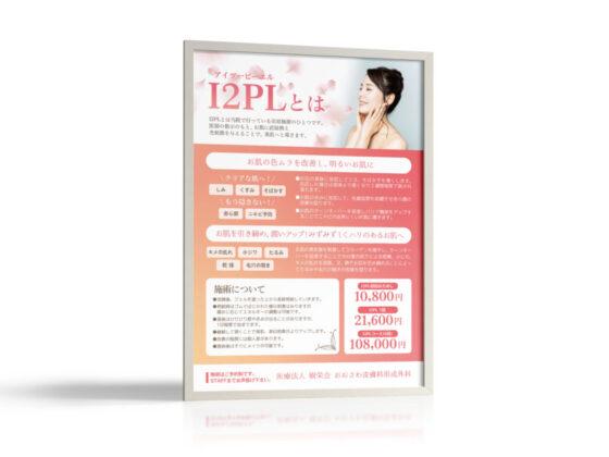 皮膚科形成外科の美容施術周知ポスター作成例