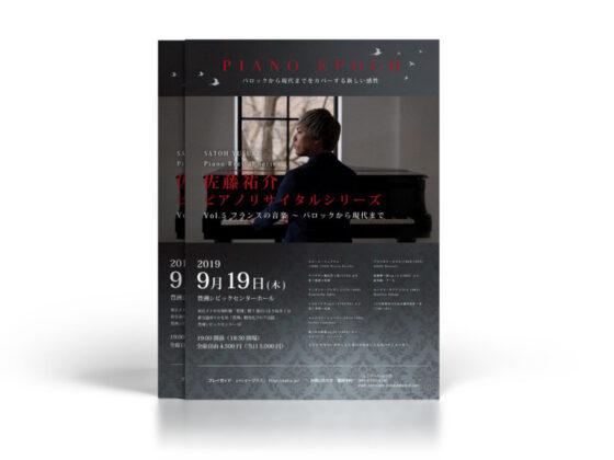 赤文字と黒の対比が印象的なピアノコンサートのフライヤー作成例