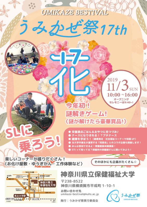 保健福祉大学の大学祭のポスター_A4サイズ