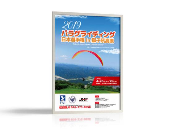 パラグライディング日本選手権のポスター作成例