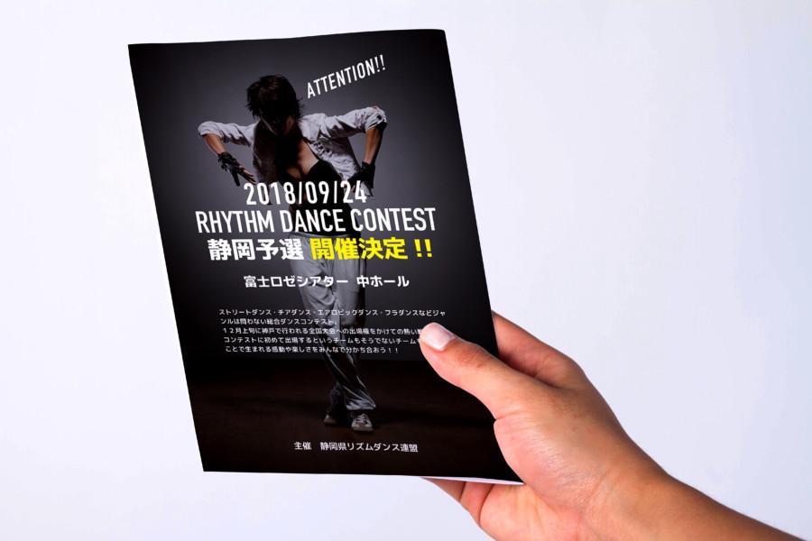 ダンスフェスティバルの二つ折り公演プログラムデザイン_裏表紙