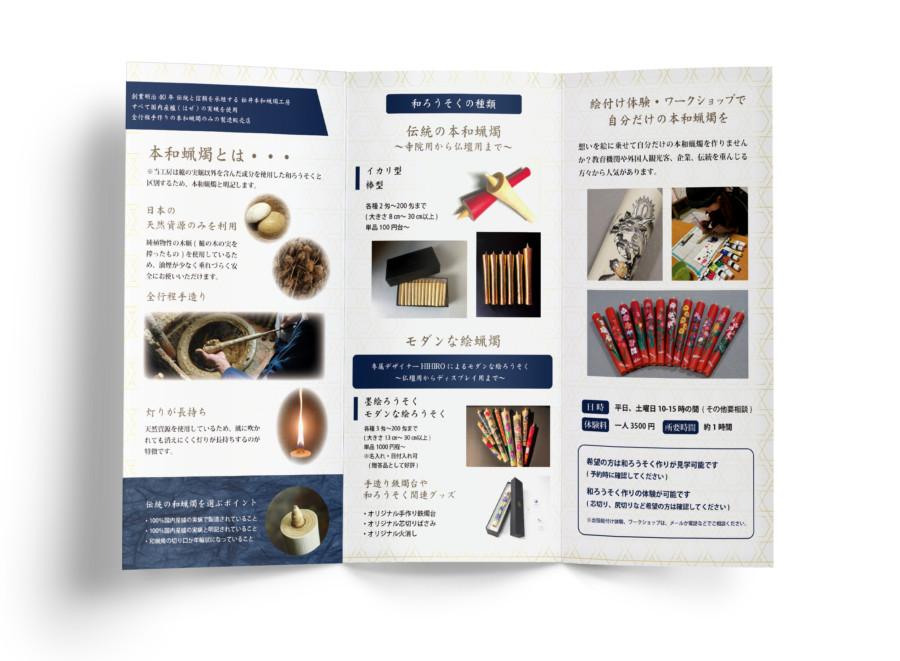 伝統工芸品である本和蝋燭工房の三つ折りパンフレット_A4サイズ_裏