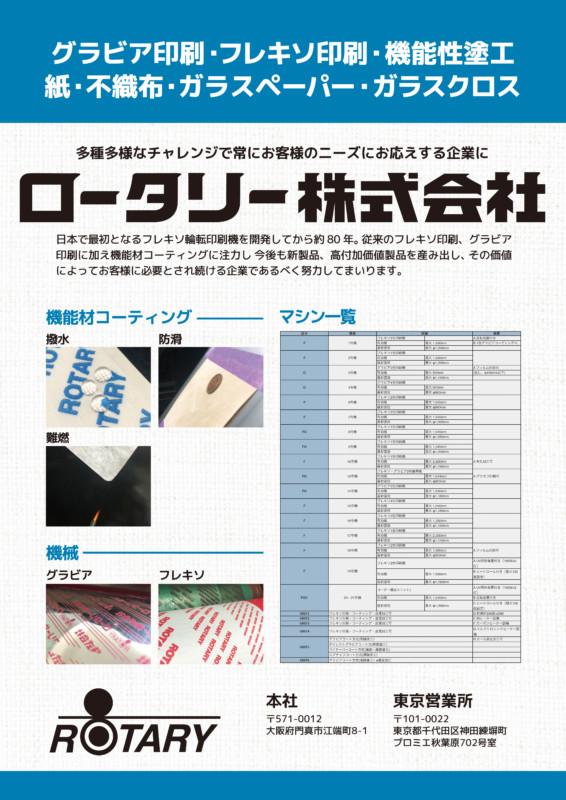 コーティング・印刷会社の展示会ポスターデザイン_A2サイズ