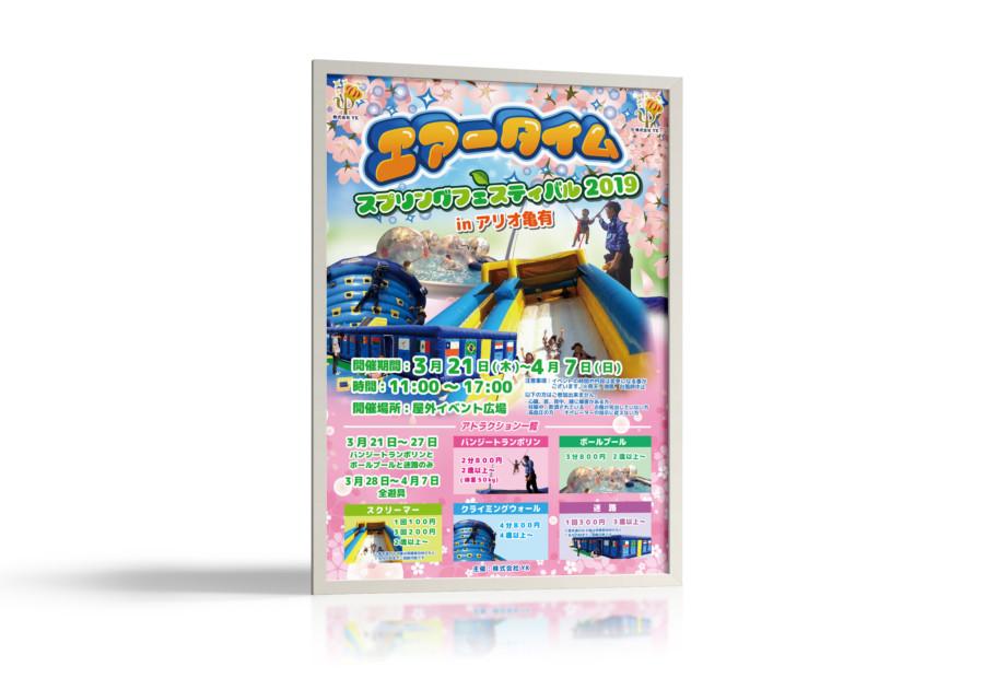 春のキッズ向け遊具イベントのポスター作成例