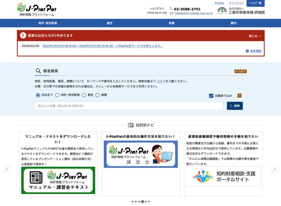 特許情報プラットホーム(J-Plat-Pat)