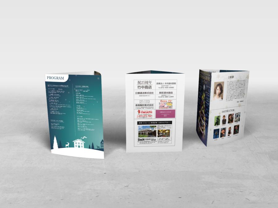 イベントの三つ折りパンフレットデザイン_5