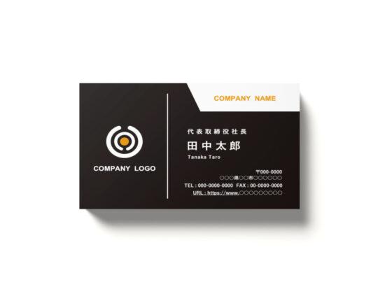 ビジネス名刺の無料デザインテンプレートver.3