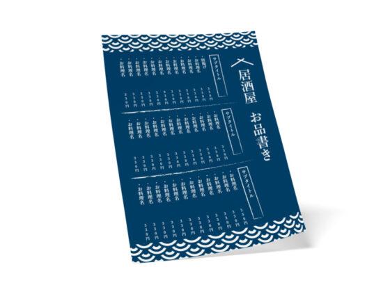 和風の飲食店向け無料メニュー【お品書き】デザインテンプレート(紺色)
