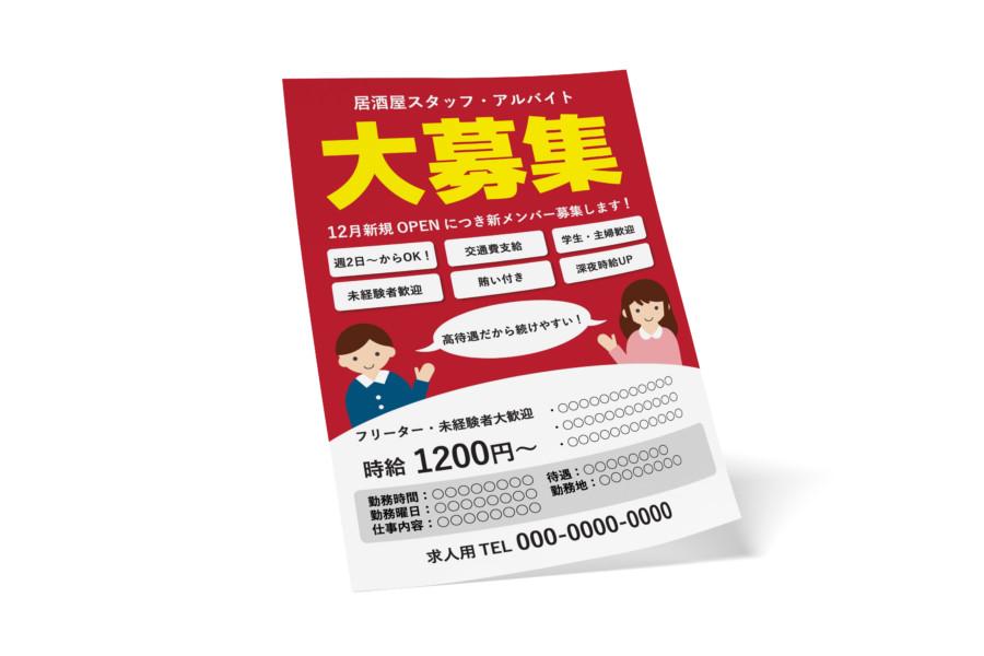 レストラン(居酒屋)求人向けの無料チラシデザインテンプレート2