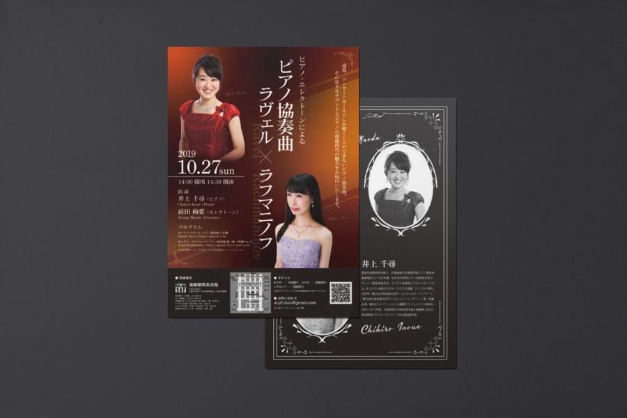 ピアノ協奏曲コンサートのチラシデザイン